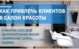 Эффективная реклама в интернете для салона красоты, парикмахерской или маникюрного салона