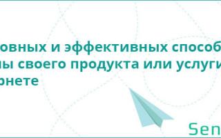 Какая самая лучшая и эффективная реклама в интернете — ТОП-6 видов и стоимость