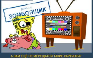 «Зомбоящик» — вся правда о разрушительном влиянии телевидения на человека!