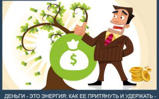 Как привлечь деньги в свою жизнь — 7 простых способов привлечения больших денег + секреты их получения