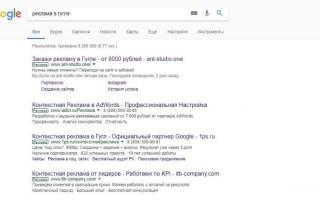 Видеокурс с пошаговым обучением профессиональной настройке рекламы в Google AdWords с высокой конверсией