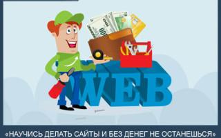 Как заработать на создании сайтов под заказ от 500$ (с нуля) — пошаговая инструкция для новичков