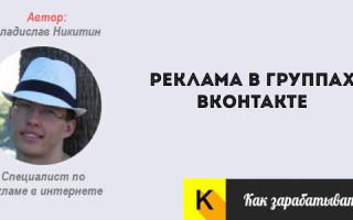 Реклама в группах Вконтакте — как выбрать, где искать, сколько стоит и т.д.