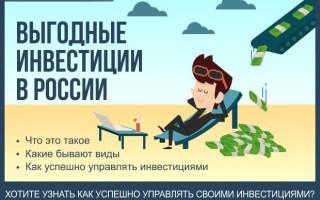 Инвестиции в России — что такое выгодные инвестиции без риска + 6 основных этапов управления инвестициями