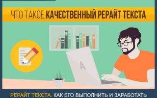 Что такое качественный рерайт текста – подробный обзор понятия с практическими примерами + пошаговая инструкция по рерайту статей онлайн