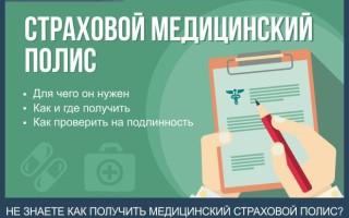 Страховой медицинский полис — 5 простых шагов получения медицинского полиса + 3 способа проверить страховой полис на подлинность