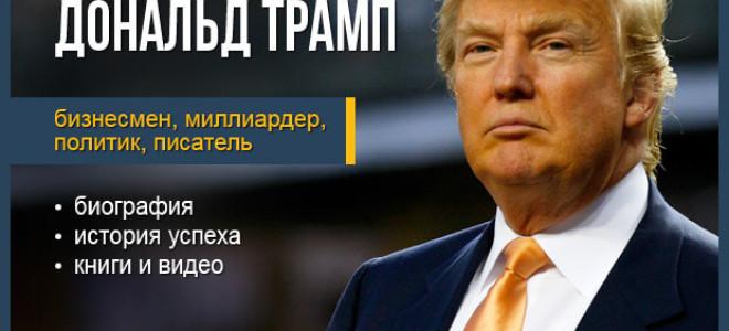 Дональд Трамп – краткая биография, политическая карьера, история успеха + обзор книги Трампа «Искусство заключать сделки», а также цитаты, аудиокниги и видео