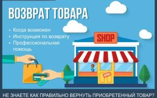 Защита прав потребителей при возврате товара — 7 простых шагов как законно вернуть товар продавцу + профессиональная помощь в возврате денег за товар