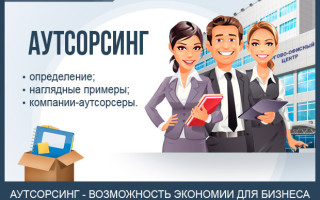 Что такое аутсорсинг, лизинг и аренда персонала — полный обзор понятий + образцы договоров + нововведения в законодательстве РФ с 2016 года