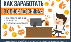 Как заработать в социальной сети Одноклассники (ok.ru) – подробное руководство для новичков с наглядными примерами + обзор популярных сервисов для заработка
