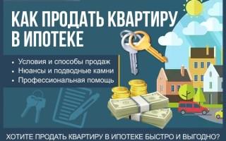 Как продать квартиру в ипотеке – 4 проверенных способа + профессиональная помощь в продаже ипотечных квартир