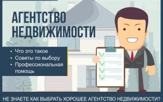 Агентство недвижимости — 4 полезных совета по выбору агентства недвижимости + обзор ТОП-5 компаний по предоставлению услуг