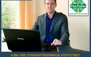 Как открыть рекламное агентство с нуля за 1 год в своем городе? Интервью с Евгением Коробко — основателем и руководителем фирмы «РекЛайм»