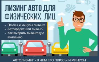 Лизинг авто для физических лиц – подробное руководство для покупателей + наглядный расчет, что выгоднее: автокредит или лизинг