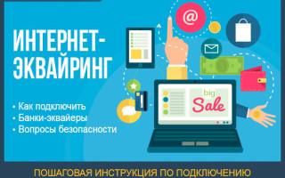 Интернет-эквайринг — пошаговое руководство подключения услуги + практические советы как подключить интернет-эквайринг и не стать жертвой мошенников