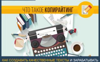 Что такое копирайтинг — подробное руководство для новичков по заработку на копирайтинге + фишки и секреты от профессионала