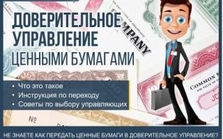 Доверительное управление ценными бумагами – 5 простых шагов как передать ценные бумаги в доверительное управление + обзор ТОП-5 компаний по предоставлению услуг