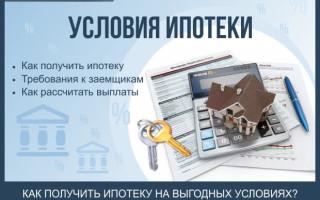 Условия получения ипотеки – требования к заемщикам и расчеты ипотеки + профессиональная помощь в получении ипотечных займов