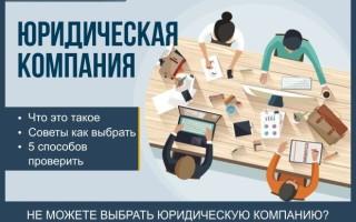 Юридическая компания — советы как проверить и выбрать юридическую фирму + обзор ТОП-5 юридических компаний