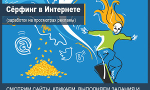 Заработок на просмотрах (серфинге) — подробная инструкция для новичков как заработать свой первый 1$ доллар в Интернете