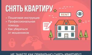 Снять квартиру — пошаговая инструкция как снять квартиру без посредников на длительный срок + 4 полезных совета как не стать жертвой мошенников