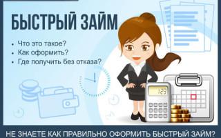 Быстрый займ — как оформить онлайн-заявку за 5 минут без отказа + обзор ТОП-7 компаний с наиболее выгодными предложениями в Москве