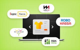 Система быстрой оплаты товаров для сайта без ИП или ООО: платежные системы и агрегаторы
