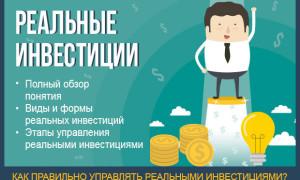 Что такое реальные инвестиции — полный обзор понятия и форм реальных инвестиций + 7 основных этапов управления валовыми инвестициями