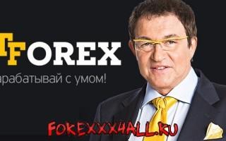 Обзор брокера STForex