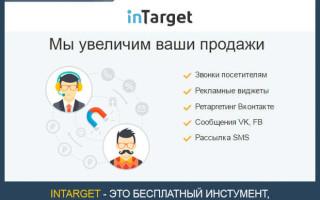 Компания InTarget — как не терять клиентов на своем сайте и стимулировать заказы