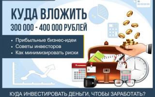 Куда вложить 300000-400000 рублей, чтобы заработать – ТОП-5 самых прибыльных бизнес-идей + правила грамотного инвестирования