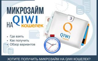Микрозайм на Киви кошелек (Qiwi) — 5 шагов для получения займа онлайн + обзор ТОП-7 МКО с выгодными предложениями микрозайма