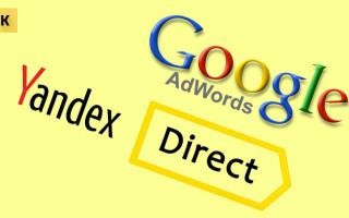 Контекстная реклама Яндекс Директ или Google Adwords, что выгодней и лучше