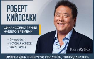 Роберт Кийосаки – история успеха и краткая биография автора + обзор ТОП-5 самых популярных книг, а также цитаты и видео