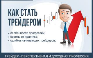 Как стать трейдером — интервью с экспертом Дмитрием Михновым, советы начинающим трейдерам, основные понятия и тонкости торговли на фондовом рынке для новичков