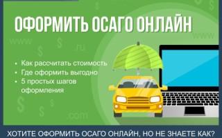 Оформить ОСАГО онлайн — 5 простых шагов оформления полиса ОСАГО + обзор ТОП-7 компаний с выгодными условиями страхования