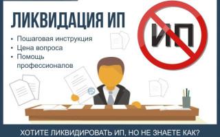 Ликвидация ИП с долгами своими руками — пошаговая инструкция для новичков + стоимость услуг по ликвидации индивидуального предпринимателя