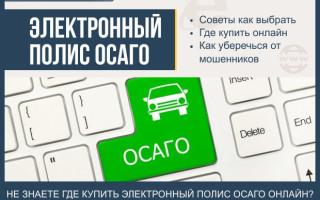 Электронный полис ОСАГО — как выбрать компанию по оформлению ОСАГО онлайн + 5 советов как не стать жертвой мошенников при покупке электронного полиса