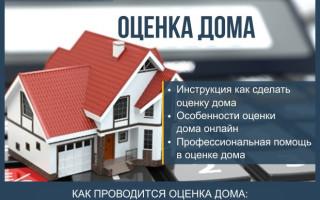 Как сделать оценку дома — 7 простых шагов как оценить дом с земельным участком + профессиональная помощь в оценке дома