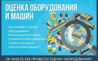 Оценка оборудования — пошаговая инструкция как оценить техническое состояние и рыночную стоимость машин + профессиональная помощь в оценке оборудования