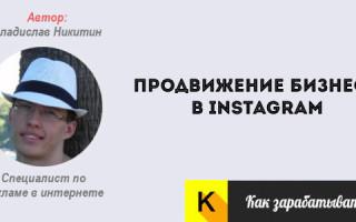 Продвижение в Instagram — 11 рабочих способов раскрутки