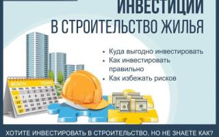 Инвестиции в строительство жилья — как стать инвестором за 5 шагов + 5 дельных советов как избежать рисков при инвестировании