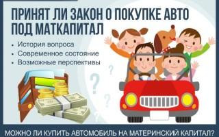 Материнский капитал на покупку авто — вся правда у нас + инструкция, как купить авто под семейный капитал в регионах