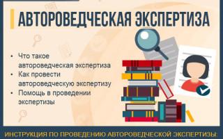 Автороведческая экспертиза — пошаговая инструкция как провести экспертизу + 4 совета по выбору компании для проведения автороведческой экспертизы