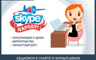 Заработок на скайпе — 5 способов заработка через Skype на продаже своих знаний