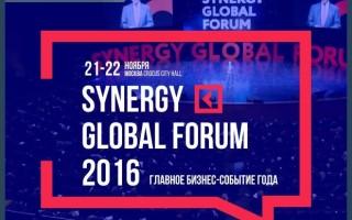 Synergy Global Forum — главное бизнес-событие года в России