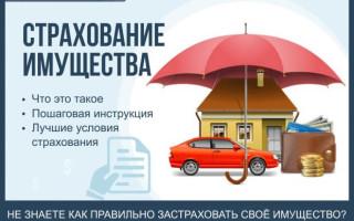 Страхование имущества юридических и физических лиц — 5 главных этапов имущественного страхования + обзор ТОП-5 основных видов страхования имущества