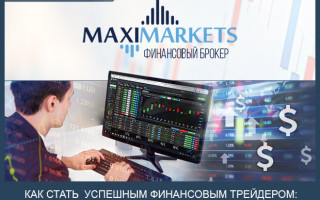 Торговля на бирже с брокером MaxiMarkets – как новичку начать зарабатывать на Форекс
