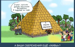 Что такое финансовая пирамида? Как не попасть в нее и что делать, если это уже случилось?
