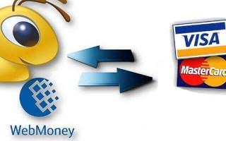 Как можно вывести деньги с Вебмани на банковскую карту и денежным переводом